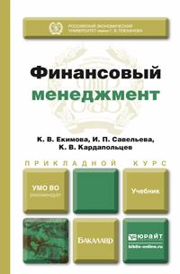 Финансовый менеджмент. Учебник для прикладного бакалавриата