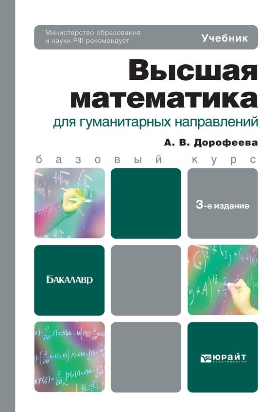 Алла Владимировна Дорофеева Высшая математика для гуманитарных направлений 3-е изд. Учебник для бакалавров