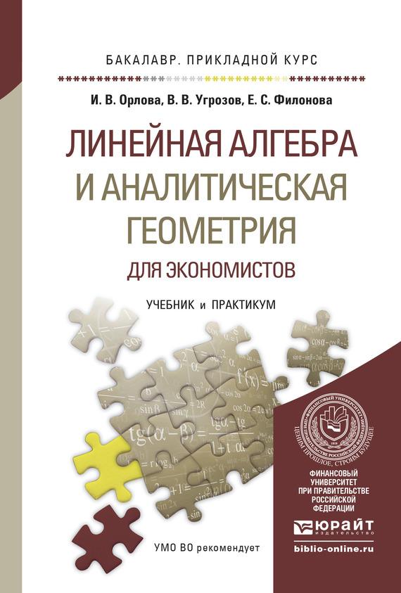 Линейная алгебра и аналитическая геометрия для экономистов. Учебник и практикум для прикладного бакалавриата