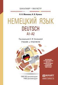 Кукина, Наталья Владимировна  - Немецкий язык. Учебник и практикум для бакалавриата и магистратуры
