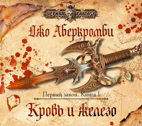 Джо Аберкромби Кровь и железо аберкромби джо полвойны