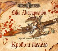 Аберкромби, Джо  - Кровь и железо