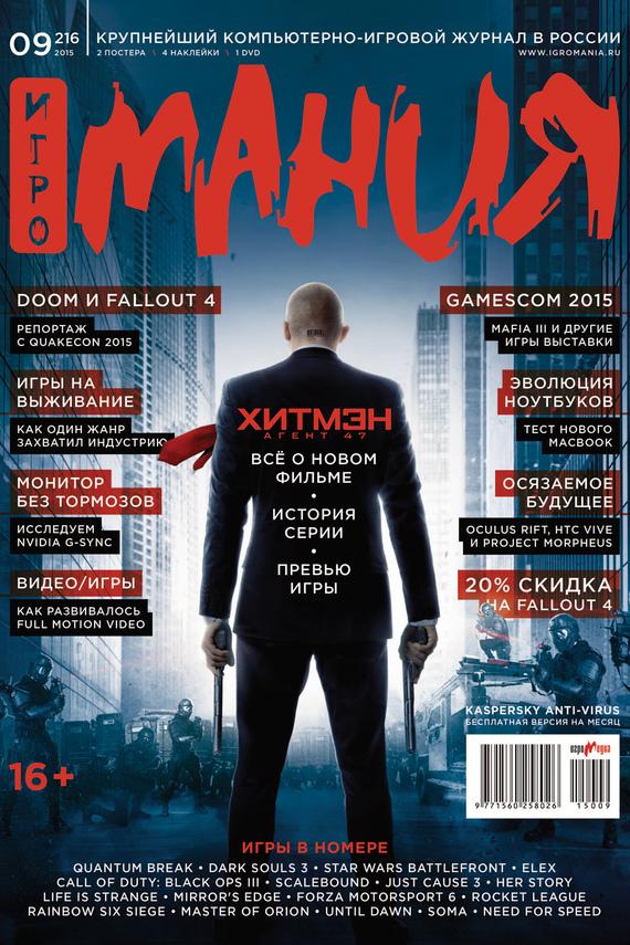 Журнал Игромания – сентябрь 2015