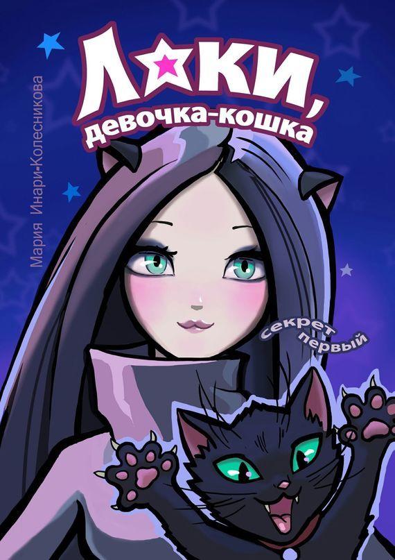 Мария Инари-Колесникова Лаки, девочка-кошка инари ролл