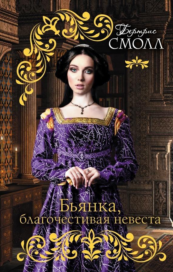 Обложка книги Бьянка, благочестивая невеста, автор Смолл, Бертрис