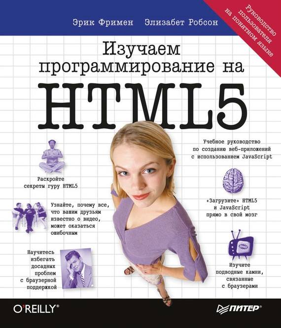 Изучаем программирование на HTML5 от ЛитРес