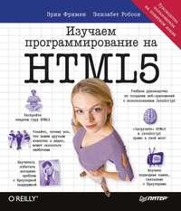 Фримен, Эрик  - Изучаем программирование на HTML5