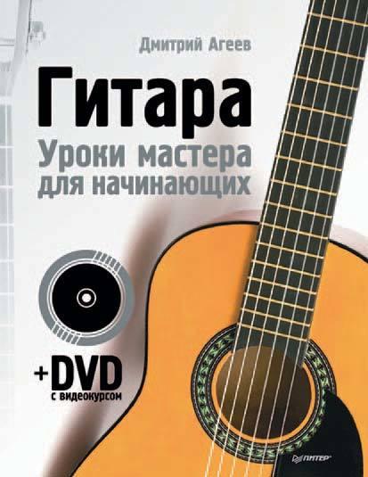 Дмитрий Агеев Гитара. Уроки мастера для начинающих чавычалов а уроки игры на гитаре полный курс обучения издание второе