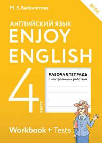 Биболетова, М. З.  - Enjoy English. Английский с удовольствием. Рабочая тетрадь к учебнику для 4 класса общеобразовательных учреждений