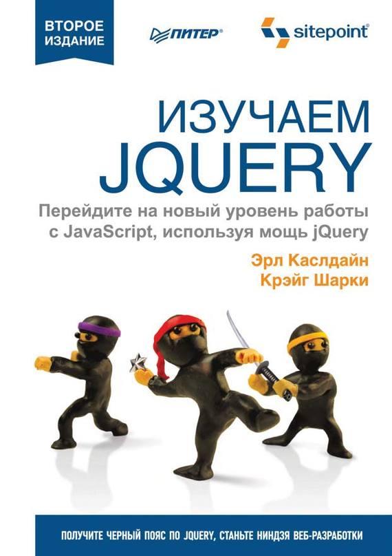 Изучаем jQuery от ЛитРес