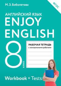 - Enjoy English. Английский с удовольствием. Рабочая тетрадь к учебнику для 8 класса общеобразовательных учреждений