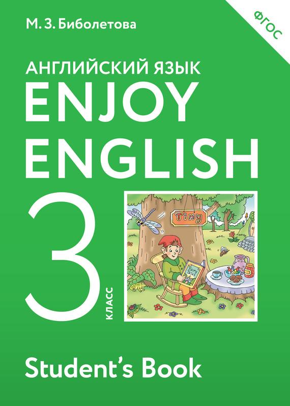 М. З. Биболетова Enjoy English. Английский с удовольствием. Учебник для 3 класса общеобразовательных учреждений велосипед stels navigator 320 2016