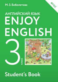 Биболетова, М. З.  - Enjoy English. Английский с удовольствием. Учебник для 3 класса общеобразовательных учреждений