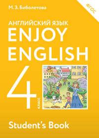 Биболетова, М. З.  - Enjoy English. Английский с удовольствием. Учебник для 4 класса общеобразовательных учреждений