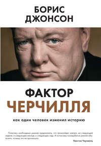 Джонсон, Борис  - Фактор Черчилля. Как один человек изменил историю