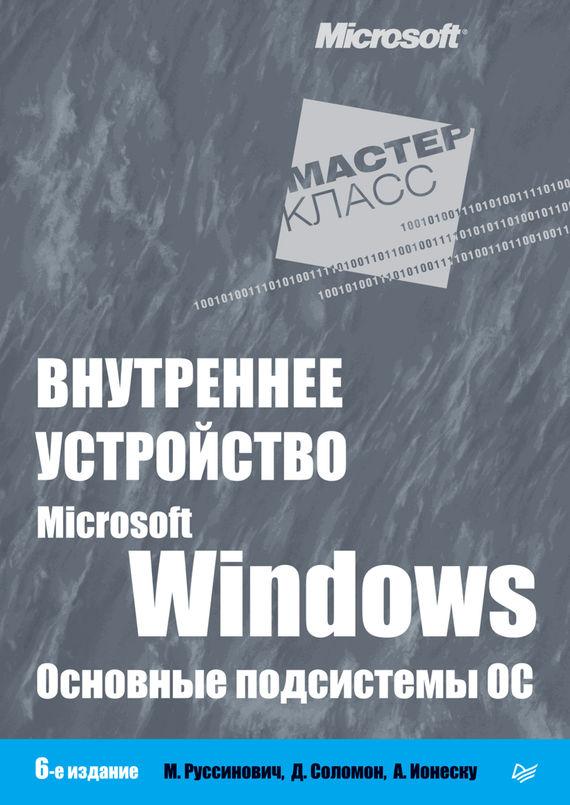 Марк Руссинович Внутреннее устройство Microsoft Windows. Основные подсистемы ОС