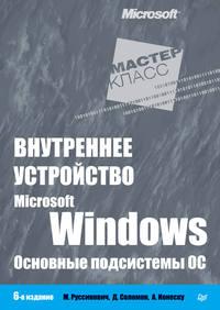 - Внутреннее устройство Microsoft Windows. Основные подсистемы ОС
