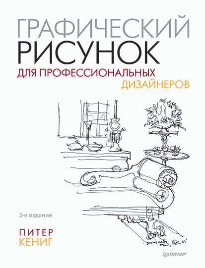 обложка книги static/bookimages/14/91/56/14915644.bin.dir/14915644.cover.jpg