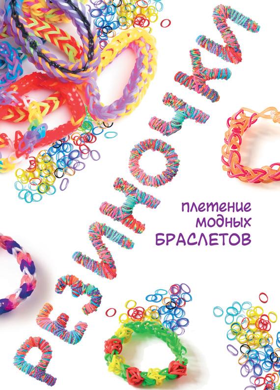 бесплатно Дельфина Глашан Скачать Резиночки плетение модных браслетов