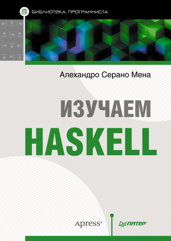 Алехандро Серано Мена Изучаем Haskell питер изучаем haskell библиотека программиста