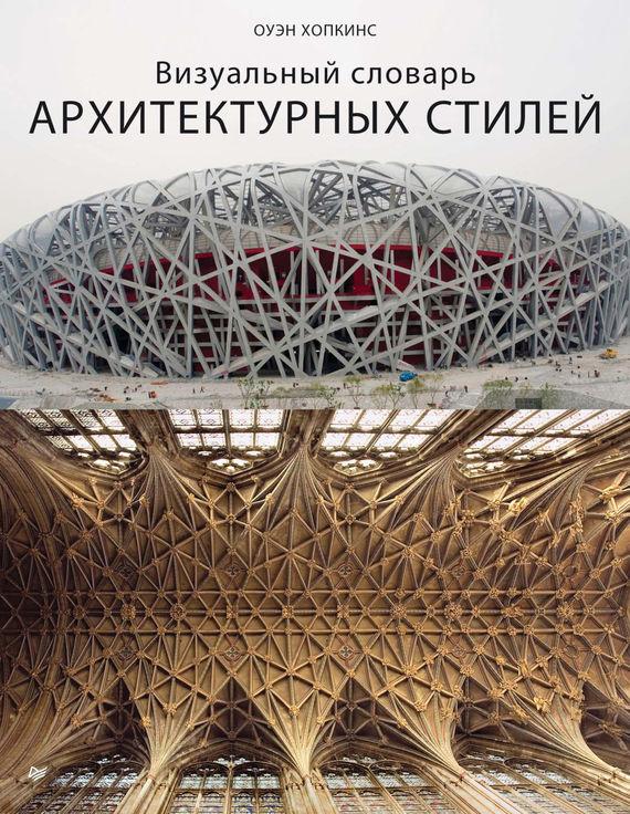 Визуальный словарь архитектурных стилей от ЛитРес