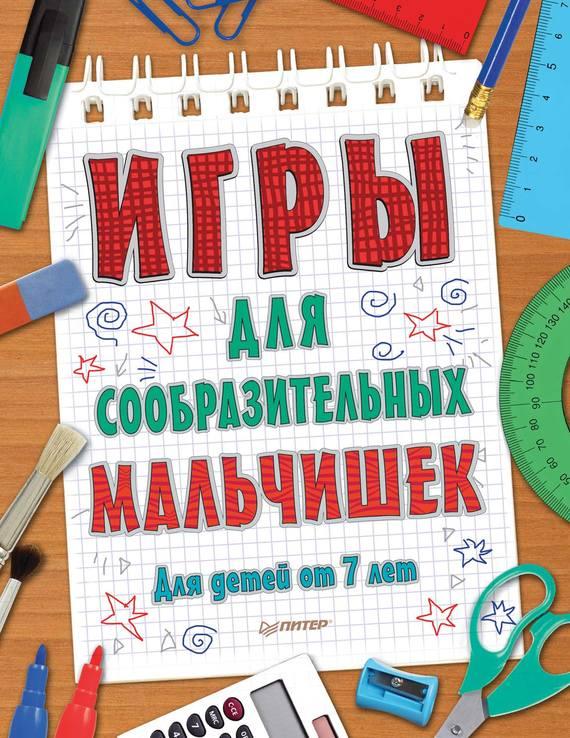 Коллектив авторов Игры для сообразительных мальчишек игры для сообразительных мальчишек