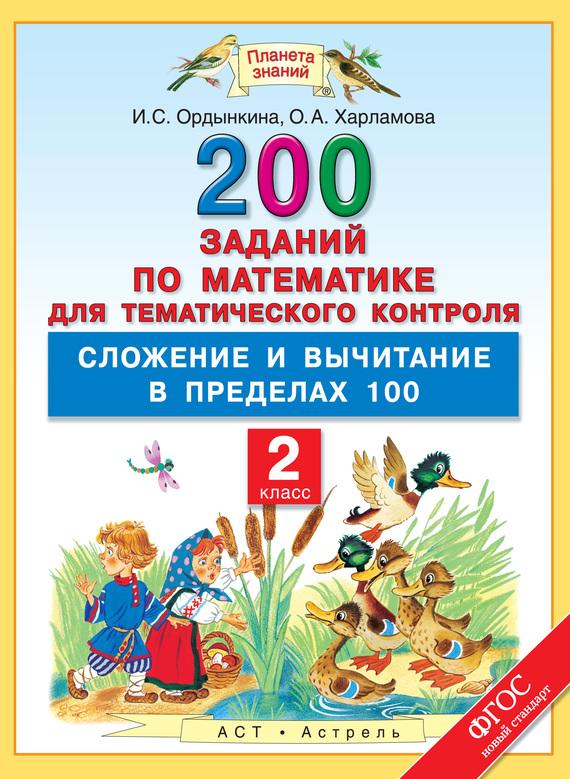 200 заданий по математике для тематического контроля. Сложение и вычитание в пределах 100. 2 класс