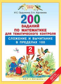 Ордынкина, И. С.  - 200 заданий по математике для тематического контроля. Сложение и вычитание в пределах 100. 2 класс