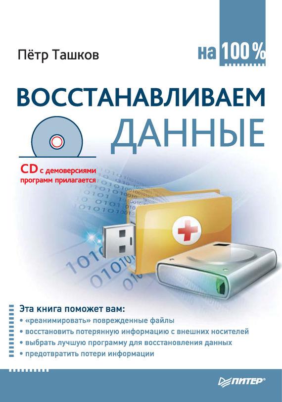 Петр Ташков Восстанавливаем данные на 100% петр ташков восстановление данных на 100%