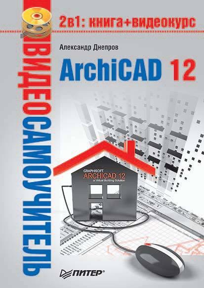 Александр Днепров ArchiCAD 12 самоучитель archicad 8