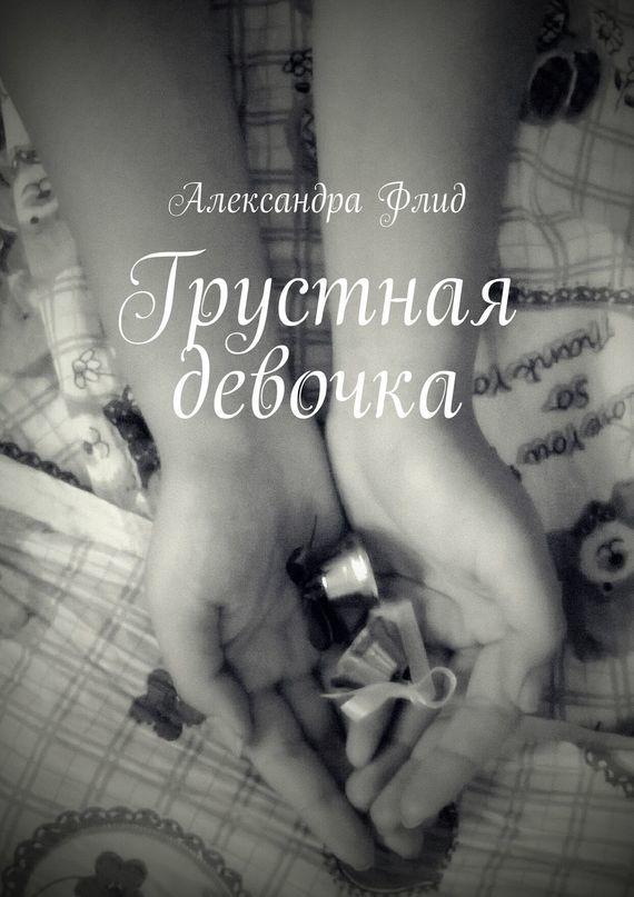 Александра Флид Грустная девочка