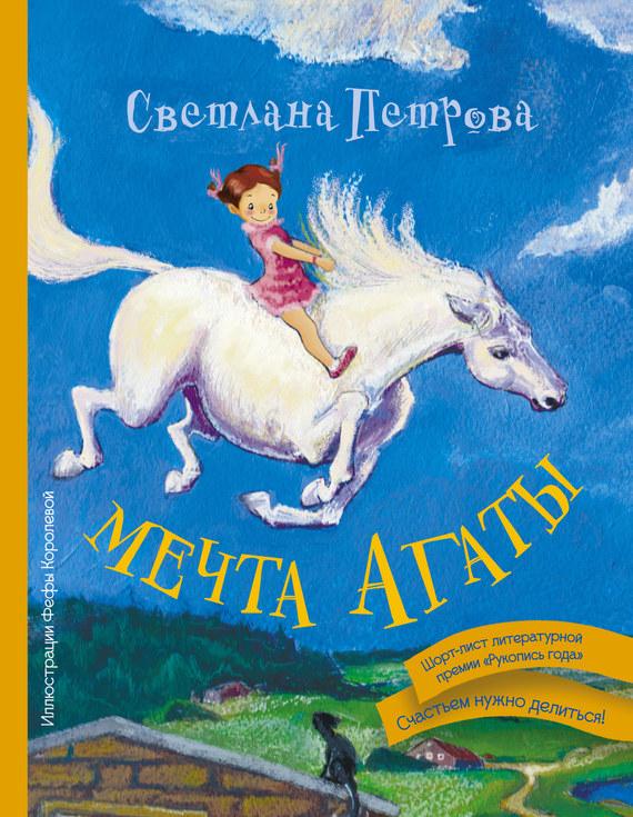 просто скачать Светлана Петрова бесплатная книга