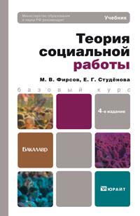 Обложка книги история социальной работы учебник фирсова