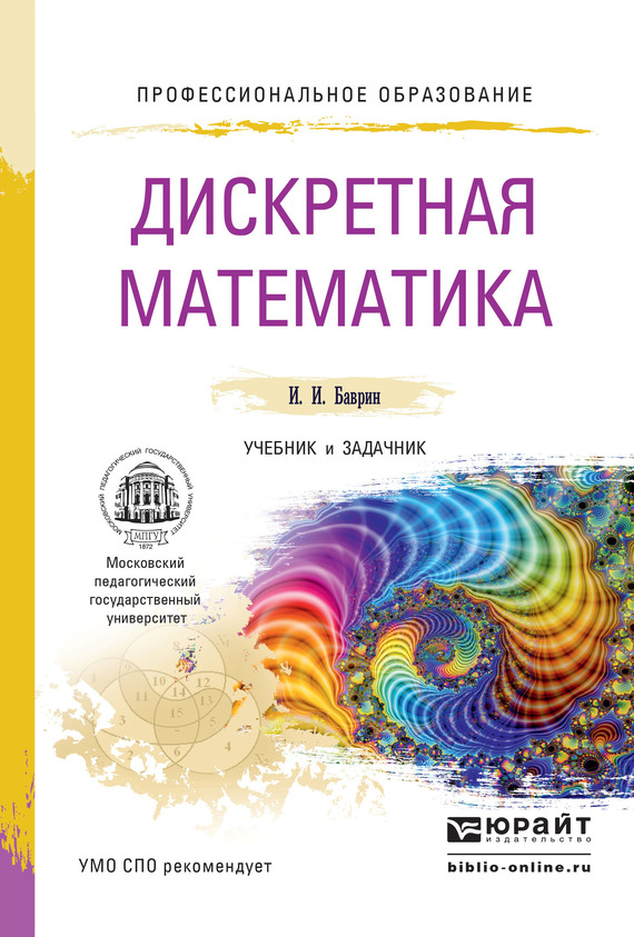 И. И. Баврин Дискретная математика. Учебник и задачник для СПО и в бабичева дискретная математика контролирующие материалы к тестированию