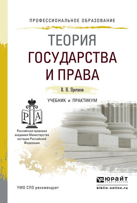 Валерий Николаевич Протасов Теория государства и права. Учебник и практикум для СПО е в осиночкина основы теории служебного права