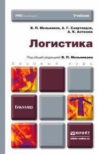 А. Г. Схиртладзе Логистика. Учебник для бакалавров галина сологубова моделирование логистических стратегий в туризме
