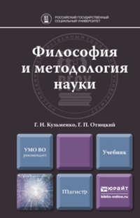 - Философия и методология науки. Учебник для магистратуры