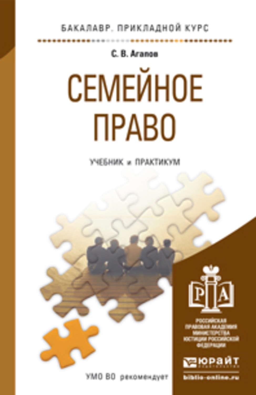 Учебник семейное право читать онлайн