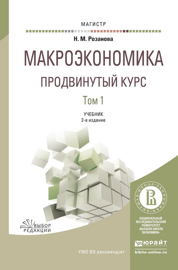 Макроэкономика. Продвинутый курс в 2 т 2-е изд., пер. и доп. Учебник для магистратуры