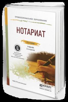 Надежда Васильевна Сучкова Нотариат 2-е изд., пер. и доп. Учебник для СПО