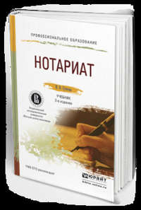 Сучкова, Надежда Васильевна  - Нотариат 2-е изд., пер. и доп. Учебник для СПО
