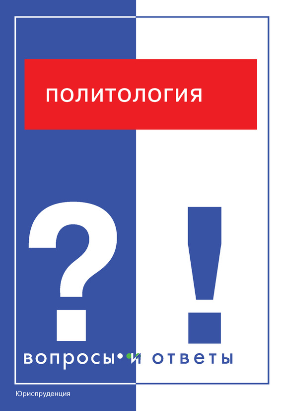Скачать Политология. Вопросы и ответы бесплатно А. А. Акмалова