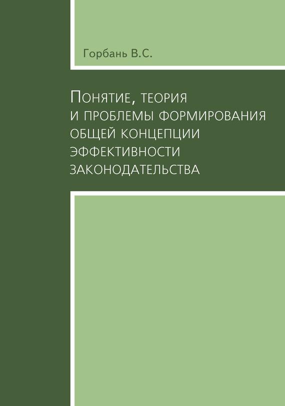 В. Горбань - Понятие, теория и проблемы формирования общей концепции эффективности законодательства