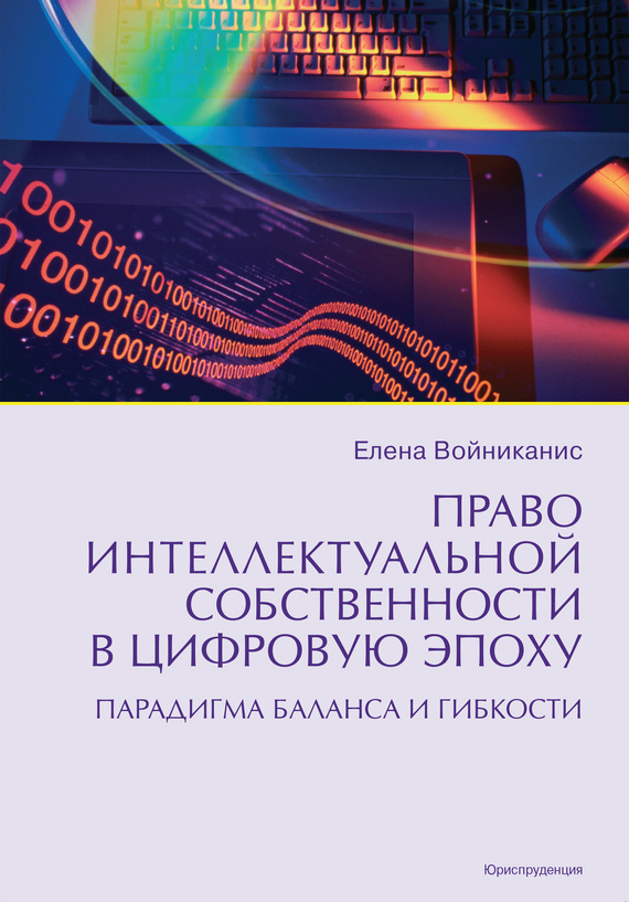 бесплатно Елена Войниканис Скачать Право интеллектуальной собственности в цифровую эпоху. Парадигма баланса и гибкости