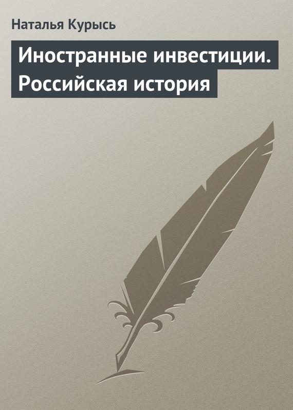 Иностранные инвестиции. Российская история развивается внимательно и заботливо