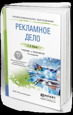 Рекламное дело 2-е изд., пер. и доп. Учебник и практикум для СПО развивается романтически и возвышенно