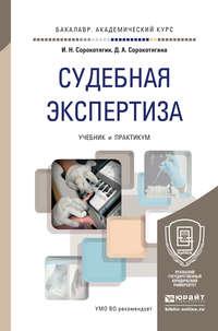 Сорокотягин, Игорь Николаевич  - Судебная экспертиза. Учебник и практикум для академического бакалавриата