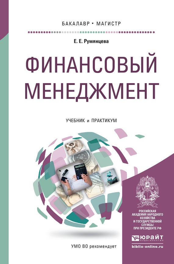Елена Евгеньевна Румянцева бесплатно
