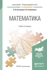 Богомолов, Николай Васильевич  - Математика 5-е изд., пер. и доп. Учебник для прикладного бакалавриата