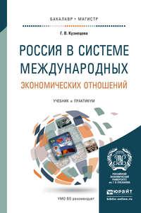 - Россия в системе международных экономических отношений. Учебник и практикум для бакалавриата и магистратуры